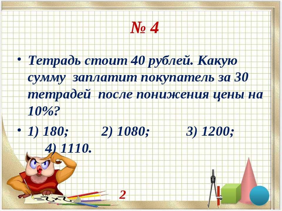 № 4 Тетрадь стоит 40 рублей. Какую сумму заплатит покупатель за 30 тетрадей п...
