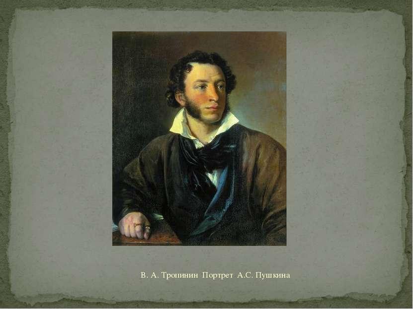 В. А. Тропинин Портрет А.С. Пушкина