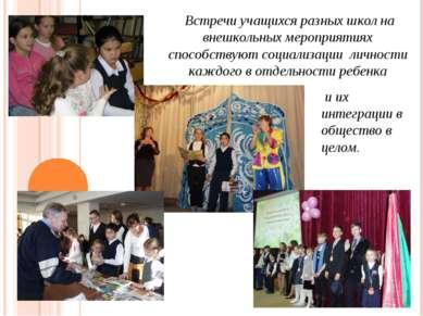 * . Встречи учащихся разных школ на внешкольных мероприятиях способствуют соц...