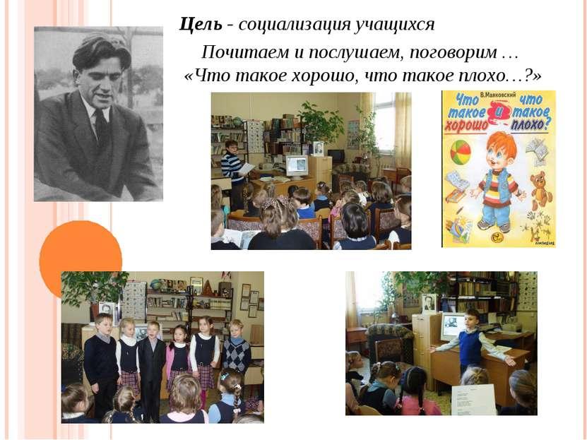 * Цель - социализация учащихся Почитаем и послушаем, поговорим … «Что такое х...