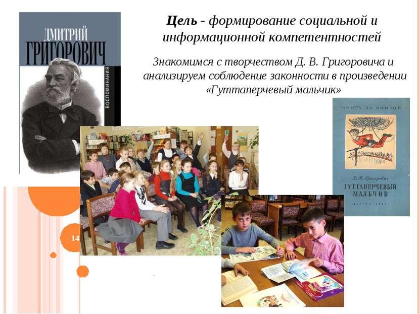 * .. Знакомимся с творчеством Д. В. Григоровича и анализируем соблюдение зако...