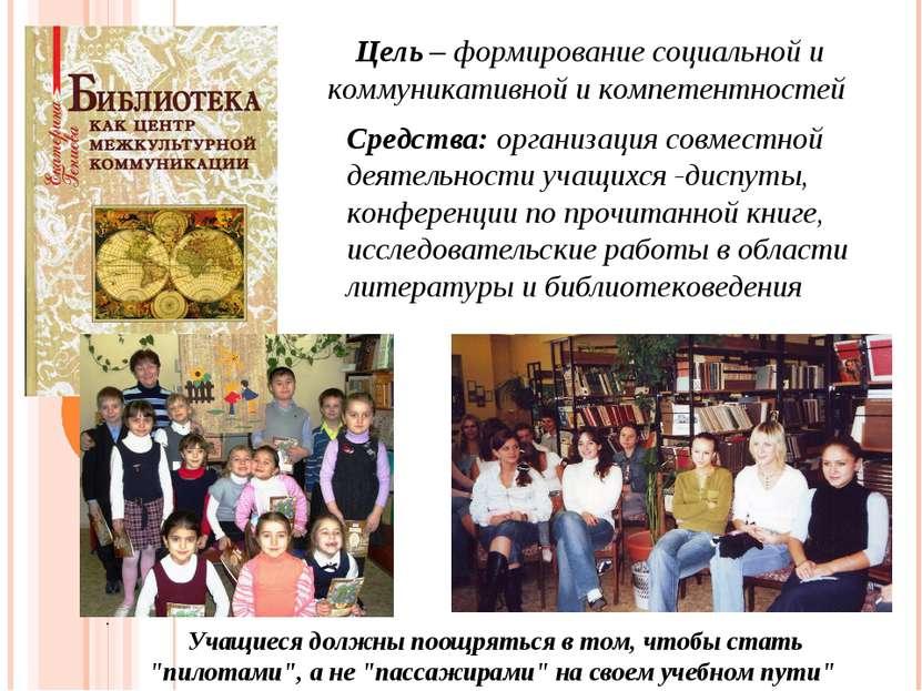 * Цель – формирование социальной и коммуникативной и компетентностей . Средст...