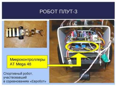 РОБОТ ПЛУТ-3 Микроконтроллеры AT Mega 48 Спортивный робот, участвовавший в со...