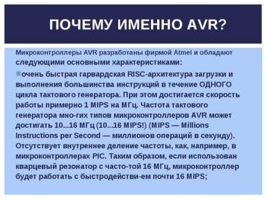 ПОЧЕМУ ИМЕННО AVR? Микроконтроллеры AVR разработаны фирмой Atmel и обладают с...