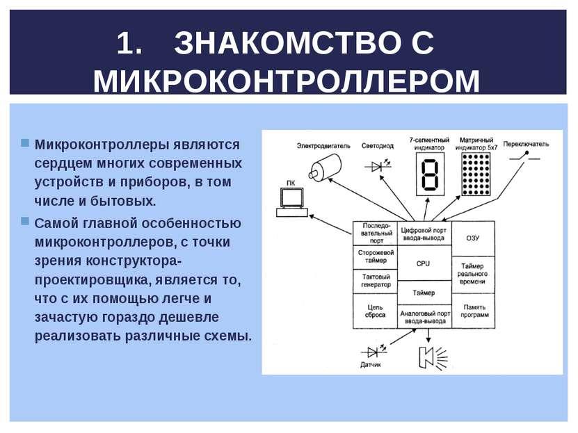 1. ЗНАКОМСТВО С МИКРОКОНТРОЛЛЕРОМ Микроконтроллеры являются сердцем многих со...