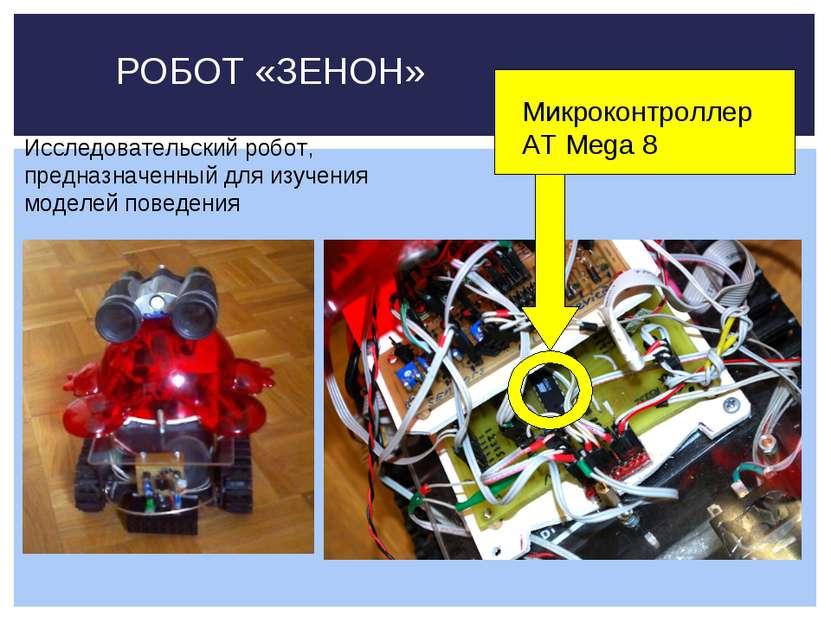 РОБОТ «ЗЕНОН» Микроконтроллер AT Mega 8 Исследовательский робот, предназначен...