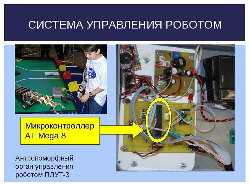 СИСТЕМА УПРАВЛЕНИЯ РОБОТОМ Антропоморфный орган управления роботом ПЛУТ-3