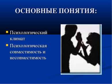 ОСНОВНЫЕ ПОНЯТИЯ: Психологический климат Психологическая совместимость и несо...