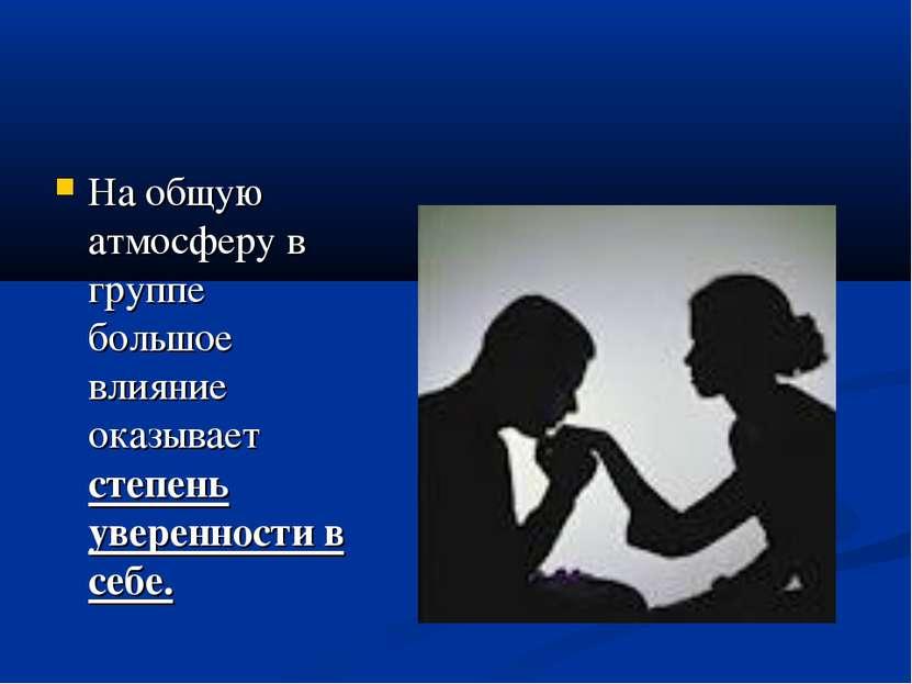 На общую атмосферу в группе большое влияние оказывает степень уверенности в с...