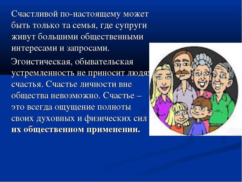 Счастливой по-настоящему может быть только та семья, где супруги живут больши...