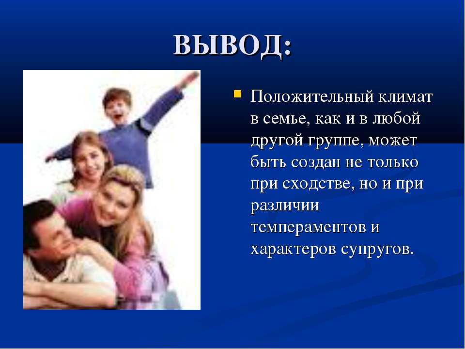 ВЫВОД: Положительный климат в семье, как и в любой другой группе, может быть ...