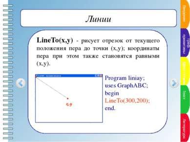 Цвет линии SetPenColor(color) - устанавливает цвет пера, задаваемый параметро...