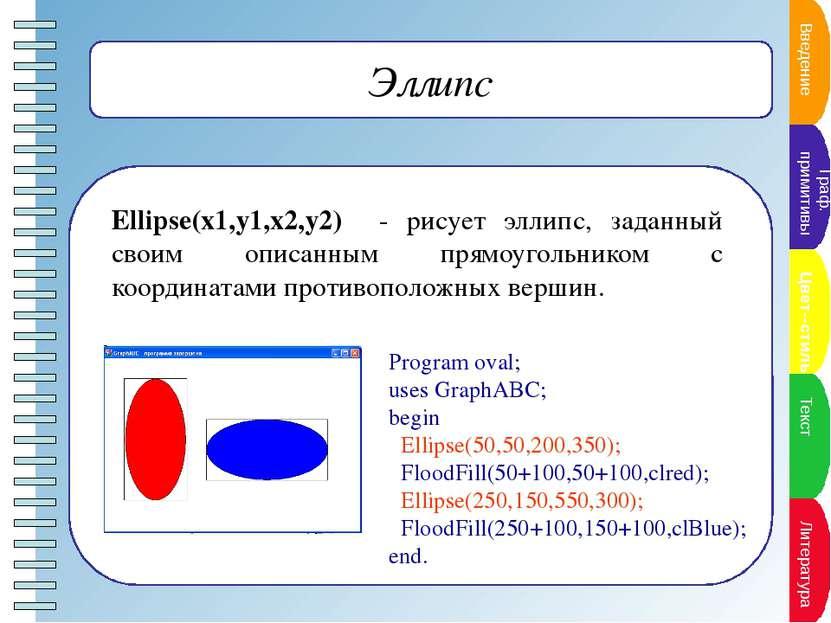 Вывод текста в графическое окно TextOut(x,y,'строка'); - выводит строку текст...
