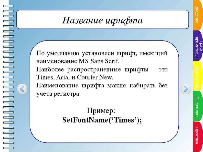 Пример 1 Пример Введение Граф. примитивы Цвет--стиль Текст Литература Пункт п...