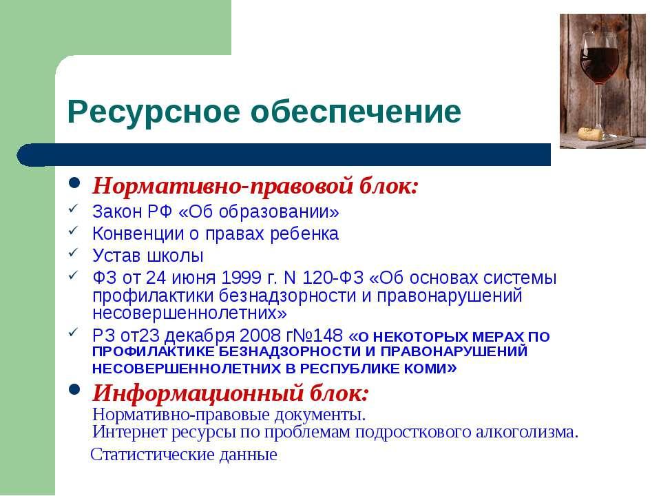 Ресурсное обеспечение Нормативно-правовой блок: Закон РФ «Об образовании» Кон...