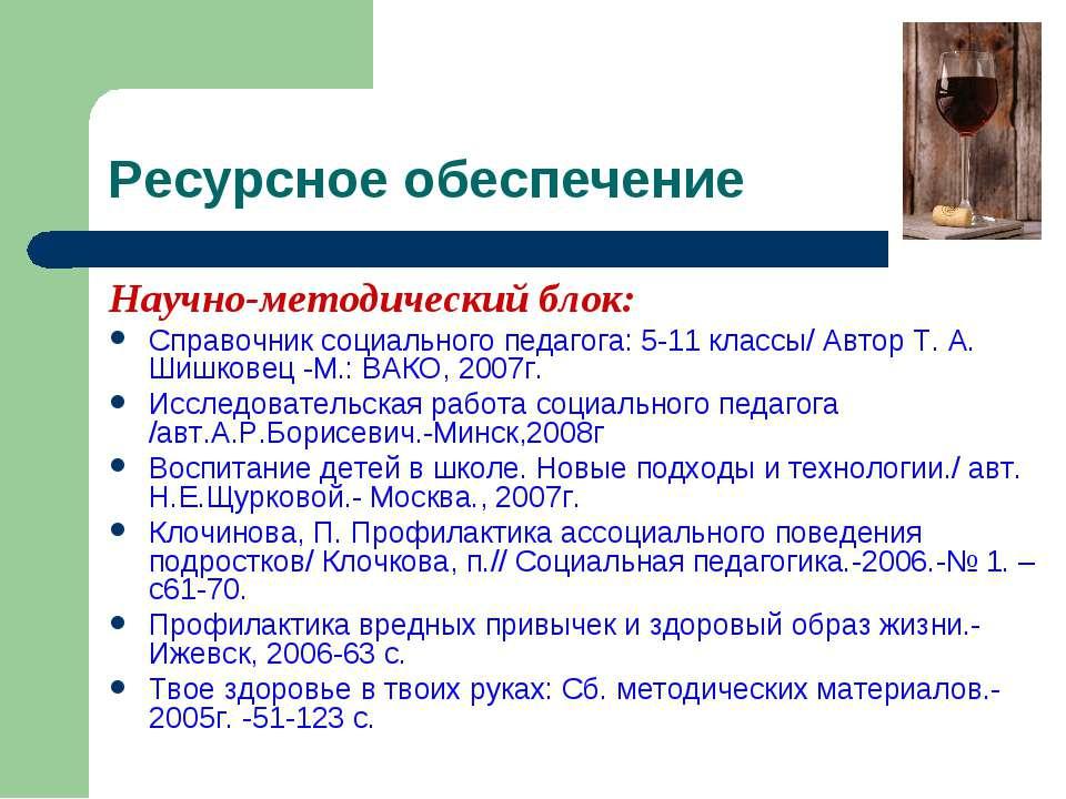 Ресурсное обеспечение Научно-методический блок: Справочник социального педаго...