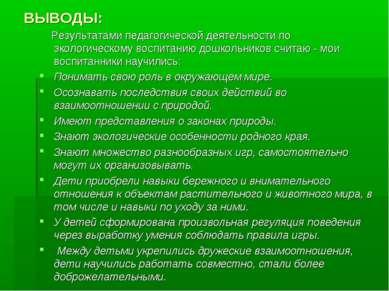 ВЫВОДЫ: Результатами педагогической деятельности по экологическому воспитанию...