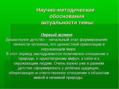 Научно-методические обоснования актуальности темы: Первый аспект Дошкольное д...