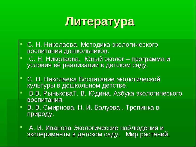 Литература С. Н. Николаева. Методика экологического воспитания дошкольников. ...