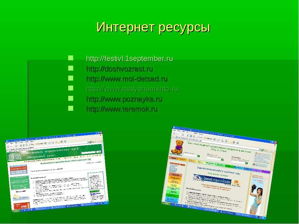 Интернет ресурсы http://festivl.1september.ru http://doshvozrast.ru http://ww...