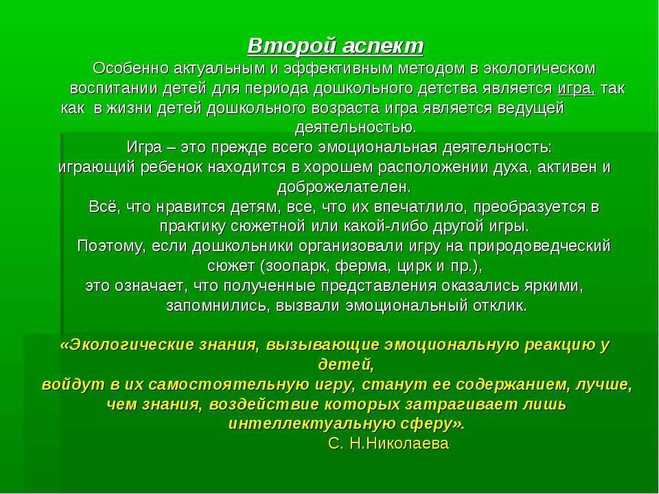 Второй аспект Особенно актуальным и эффективным методом в экологическом воспи...