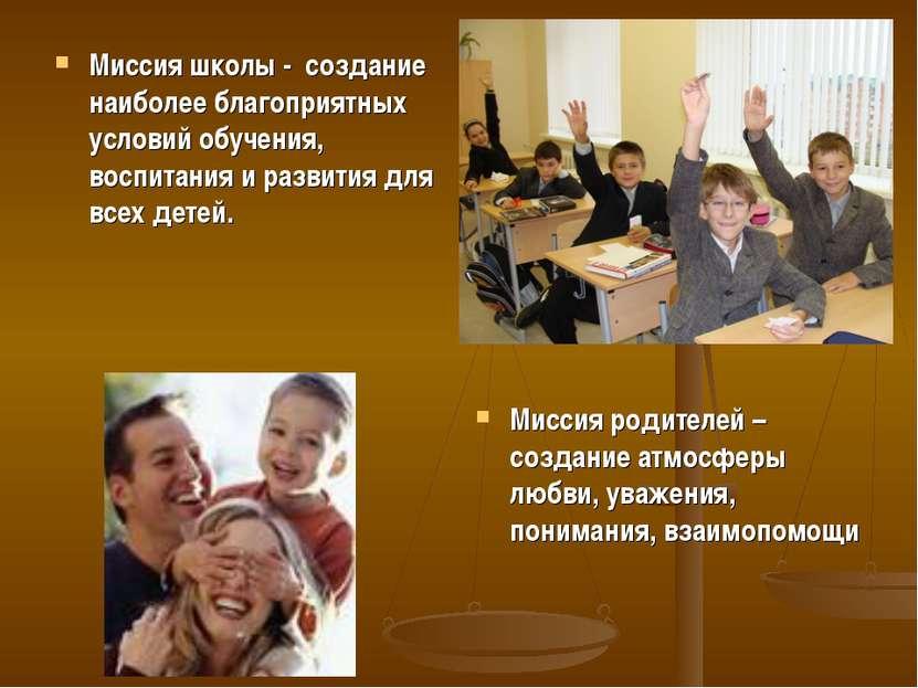 Миссия школы - создание наиболее благоприятных условий обучения, воспитания и...