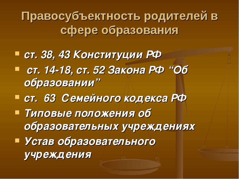 Правосубъектность родителей в сфере образования ст. 38, 43 Конституции РФ ст....