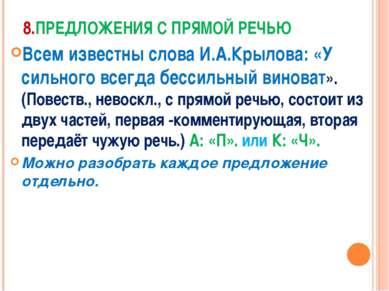 8.ПРЕДЛОЖЕНИЯ С ПРЯМОЙ РЕЧЬЮ Всем известны слова И.А.Крылова: «У сильного все...
