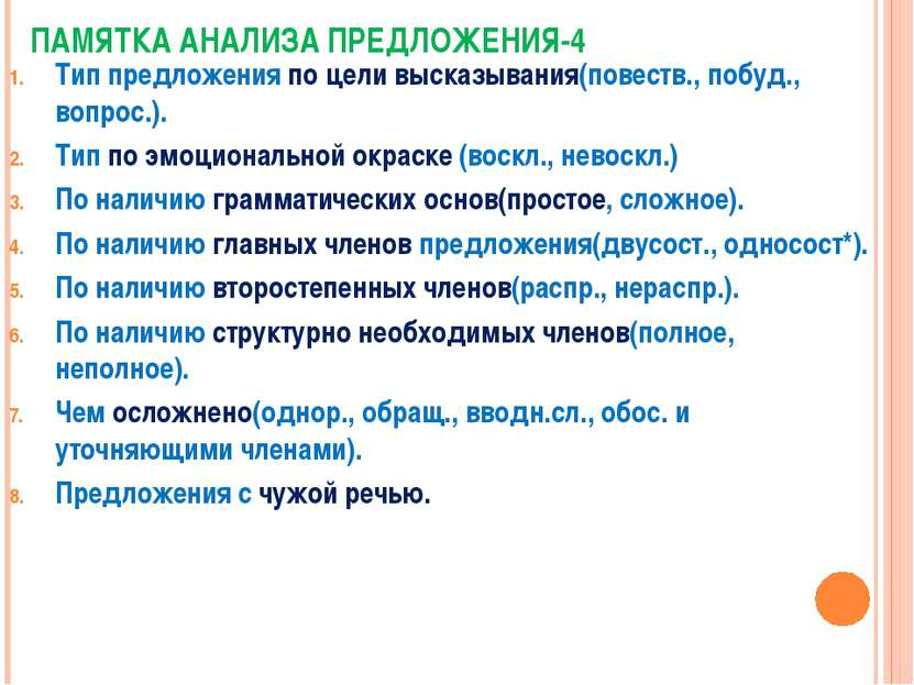 ПАМЯТКА АНАЛИЗА ПРЕДЛОЖЕНИЯ-4 Тип предложения по цели высказывания(повеств., ...