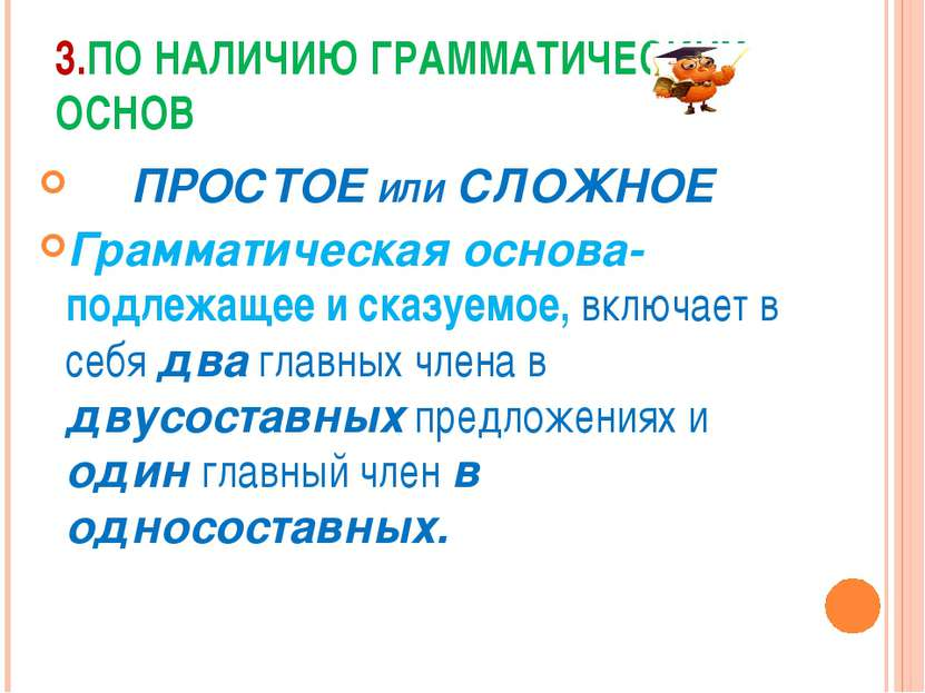 3.ПО НАЛИЧИЮ ГРАММАТИЧЕСКИХ ОСНОВ ПРОСТОЕ ИЛИ СЛОЖНОЕ Грамматическая основа- ...