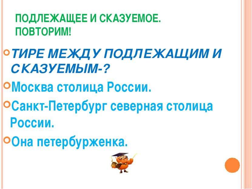 ПОДЛЕЖАЩЕЕ И СКАЗУЕМОЕ. ПОВТОРИМ! ТИРЕ МЕЖДУ ПОДЛЕЖАЩИМ И СКАЗУЕМЫМ-? Москва ...