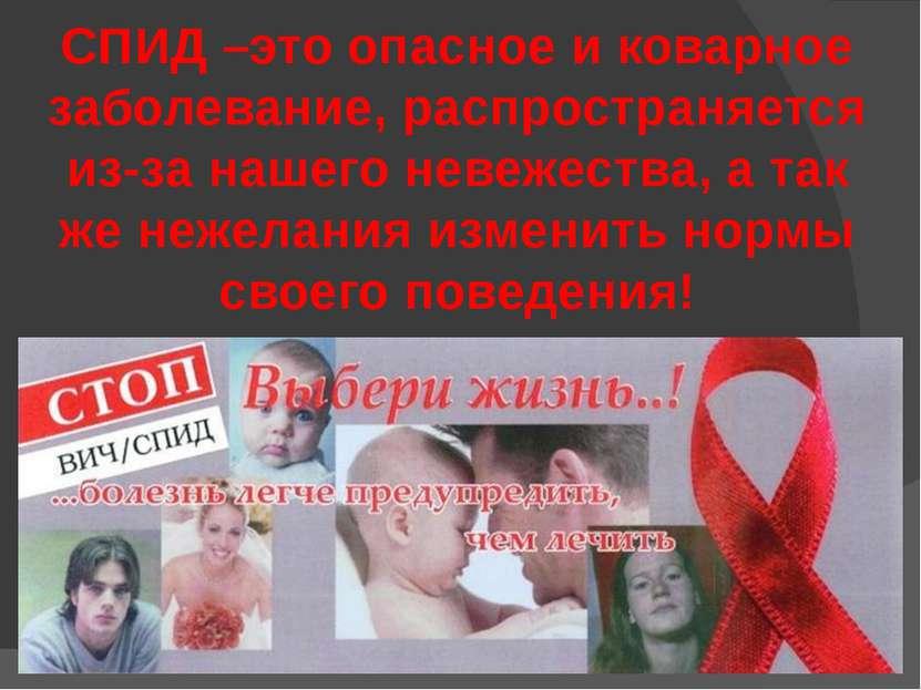 СПИД –это опасное и коварное заболевание, распространяется из-за нашего невеж...
