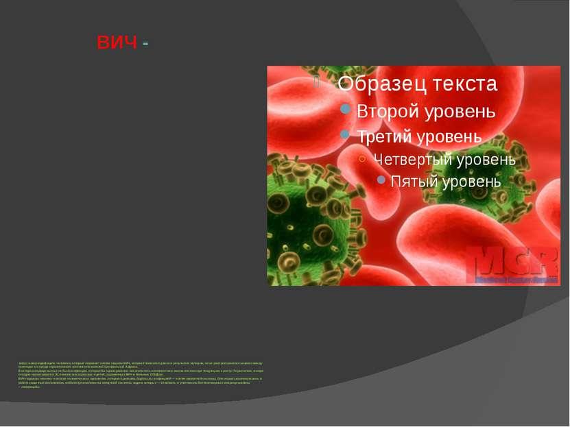 ВИЧ - вирус иммунодефицита человека, который поражает клетки защиты ВИЧ, кото...