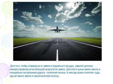 Для того, чтобы оторваться от земли и подняться в воздух, самолет должен снач...