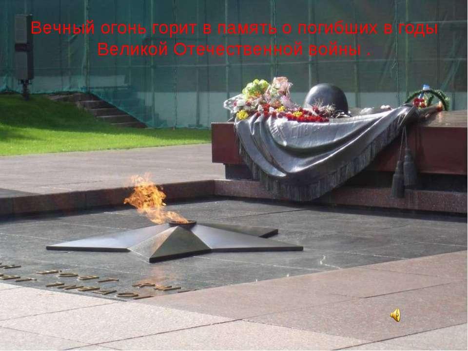 Вечный огонь горит в память о погибших в годы Великой Отечественной войны .