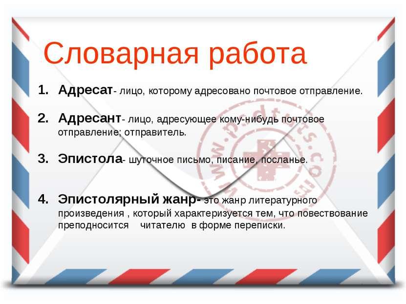 Словарная работа Адресат- лицо, которому адресовано почтовое отправление. Адр...