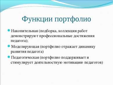 Функции портфолио Накопительная (подборка, коллекция работ демонстрируют проф...