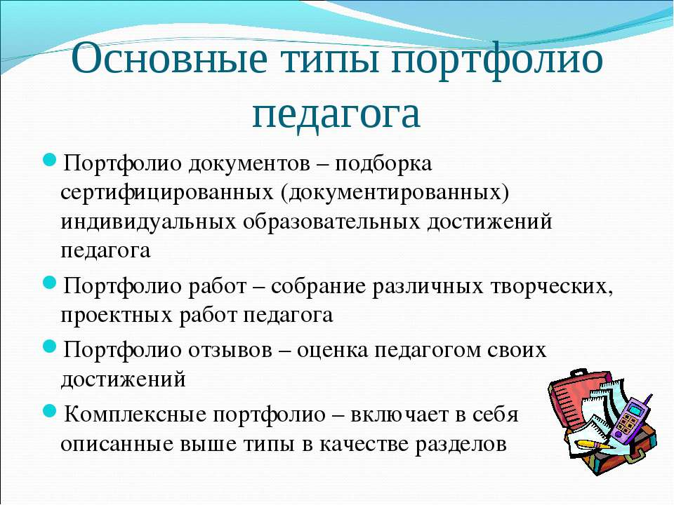 Основные типы портфолио педагога Портфолио документов – подборка сертифициров...