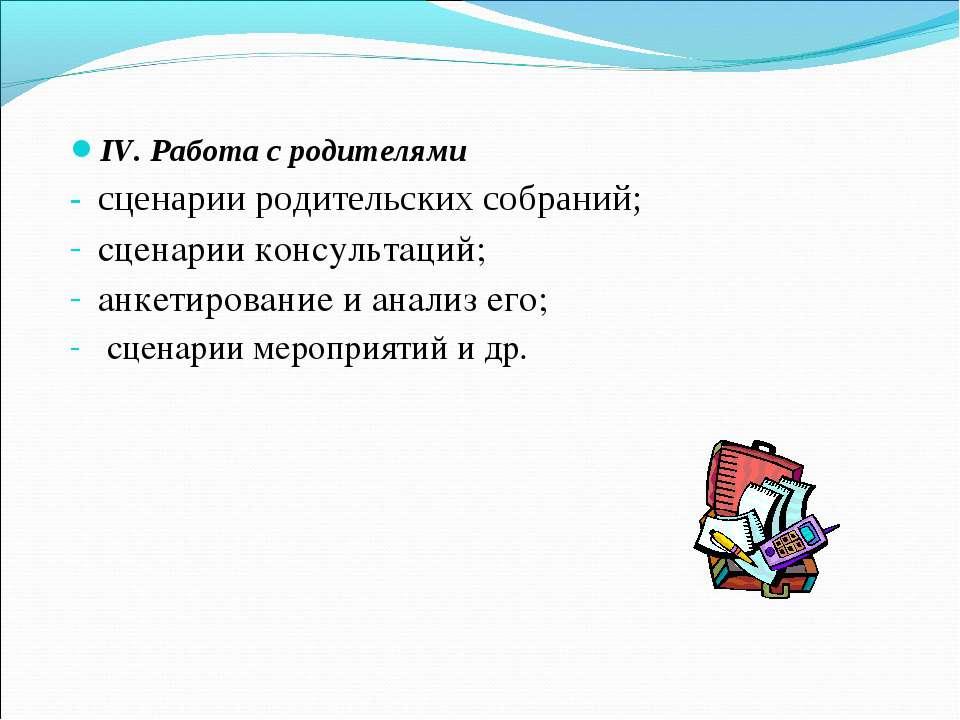 IV. Работа с родителями сценарии родительских собраний; сценарии консультаций...
