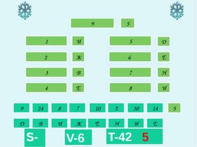 1 И 5 Д 8 И 2 Ж 3 В 4 Е 6 Е 7 Н 9 24 8 7 10 2 30 14 Д В И Ж Е Н И Е T-42 5 S-...