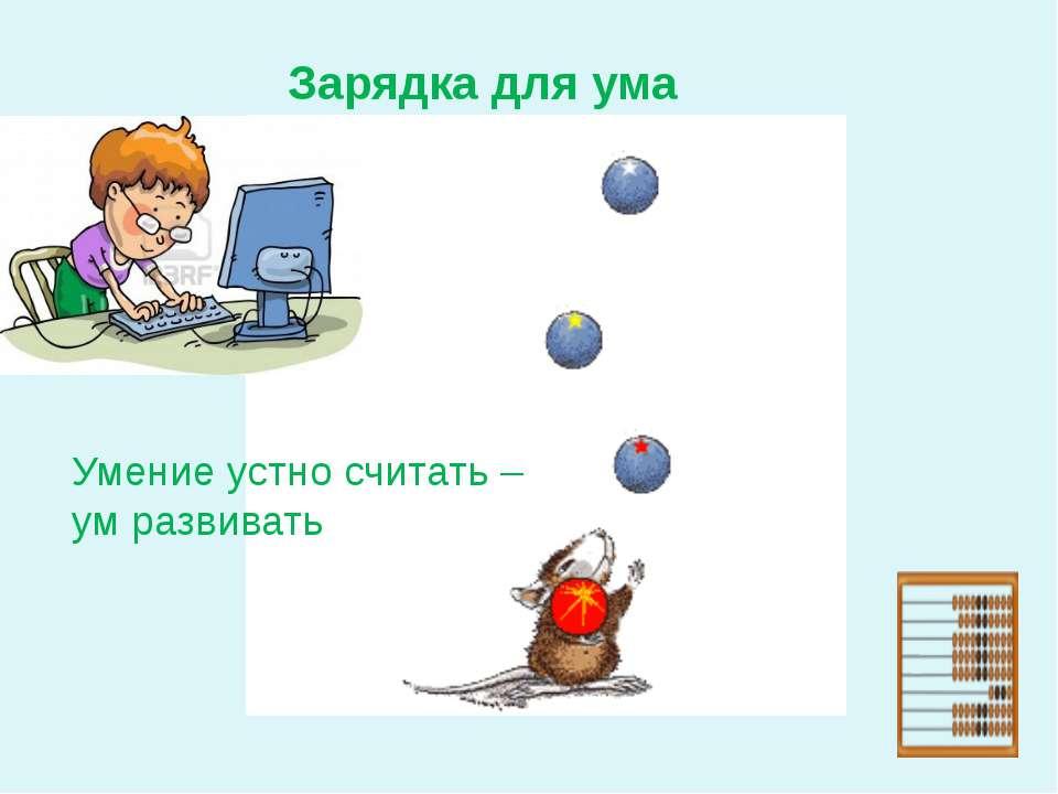 Зарядка для ума Умение устно считать – ум развивать Интернет рессурсы