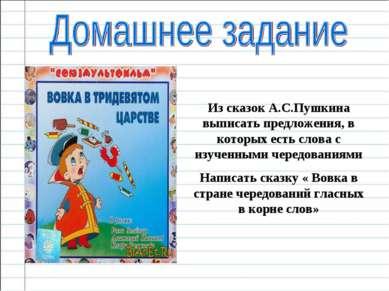 Из сказок А.С.Пушкина выписать предложения, в которых есть слова с изученными...
