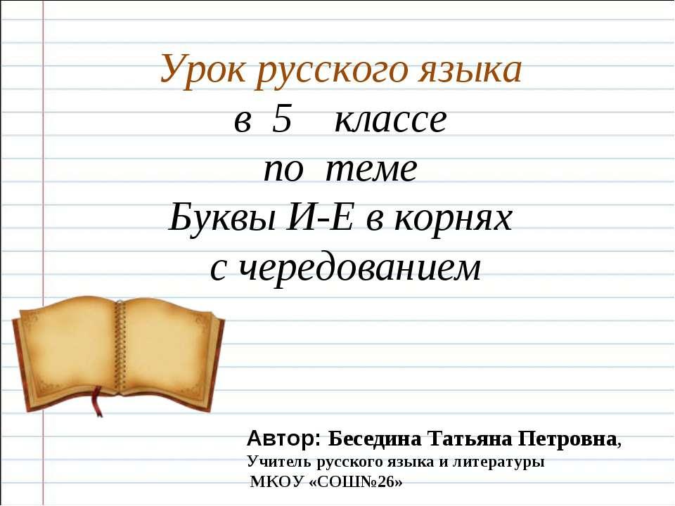 Урок русского языка в 5 классе по теме Буквы И-Е в корнях с чередованием Авто...