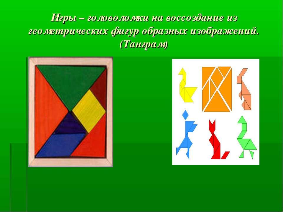 Игры – головоломки на воссоздание из геометрических фигур образных изображени...