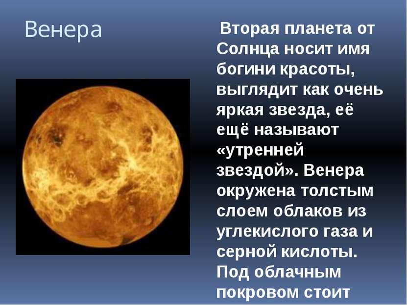 Венера Вторая планета от Солнца носит имя богини красоты, выглядит как очень ...