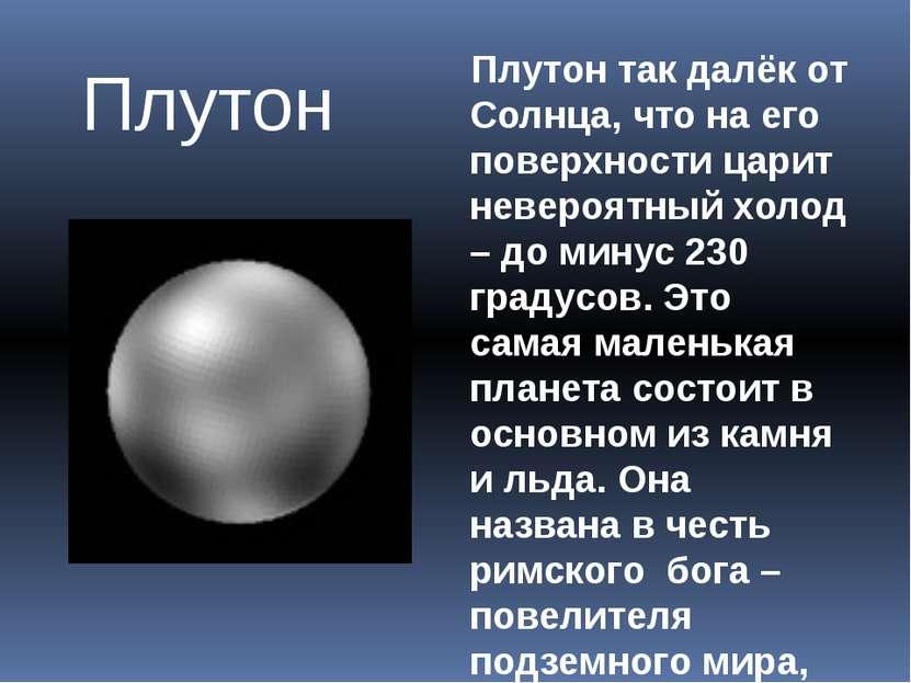 Плутон Плутон так далёк от Солнца, что на его поверхности царит невероятный х...