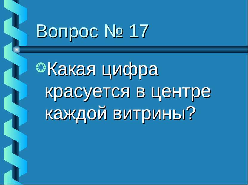 Вопрос № 17 Какая цифра красуется в центре каждой витрины?