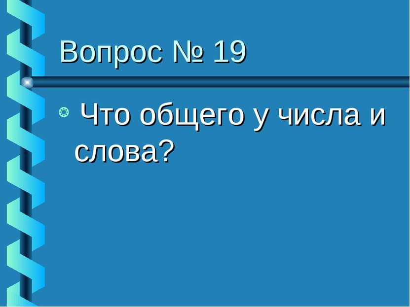 Вопрос № 19 Что общего у числа и слова?