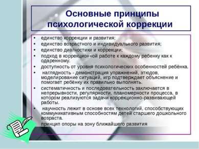 Основные принципы психологической коррекции единство коррекции и развития; ед...
