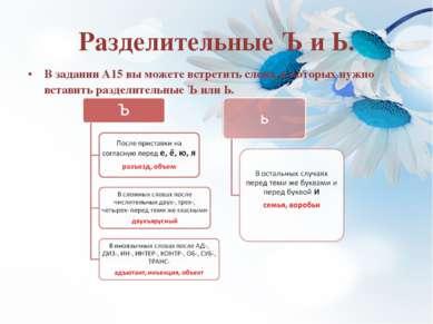 Разделительные Ъ и Ь. В задании А15 вы можете встретить слова, в которых нужн...